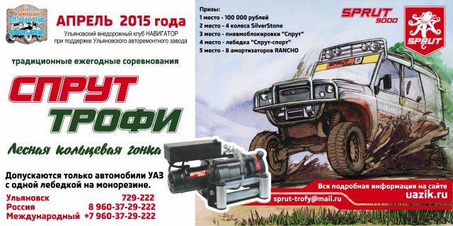 http://www.uazik.ru/forum/uploads/3_baner_vybrannyj_2015.jpg